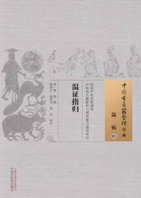 温证指归·中国古医籍整理丛书 (清)周魁 撰,杨继红 等校注