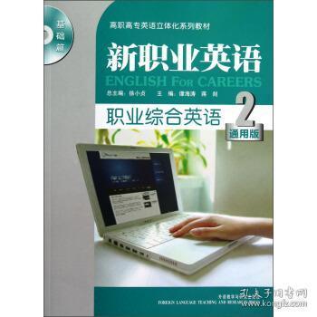 新职业英语 职业综合英语2通用版 谭海涛,蒋剡,徐小贞 编