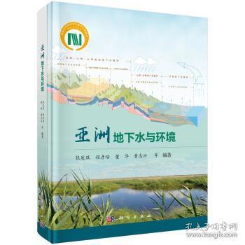 亚洲地下水与环境 张发旺等 著 9787030607386