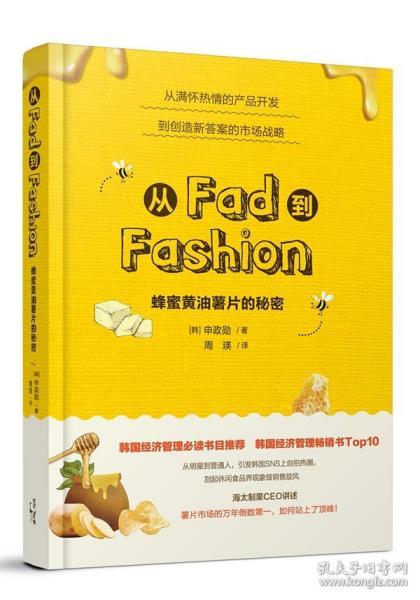 从FAD到FASHION--蜂蜜黄油薯片的秘密 [韩]申政勋 著,周瑛 译