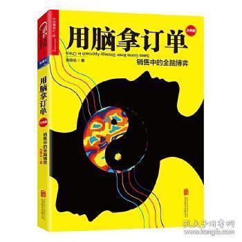 用脑拿订单:销售中的全脑博弈(经典版) 孙路弘 9787550287952