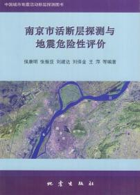 南京市活断层探测与地震危险性评价精装 候康明 等编著