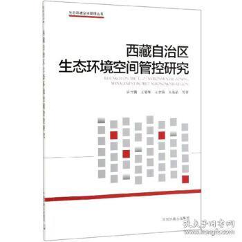西藏自治区生态环境空间管控研究 许开鹏,王夏晖,王金南,王晶