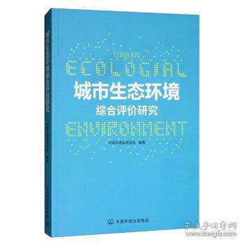 城市生态环境综合评价研究 中国环境监测总站 编 9787511113917