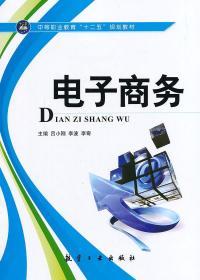电子商务 吕小刚,李波,李奇 主编 9787516504314