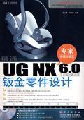 无盘 精通UG NX6.0中文版钣金零件设计 张小勇,付佳丽  编著