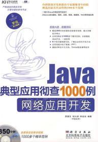 Java典型应用彻查1000例[ 网络应用开发] 贾蓉生,胡大源,林金池