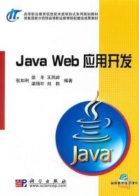 Java Web 应用开发 张如利 等编著 9787030278739