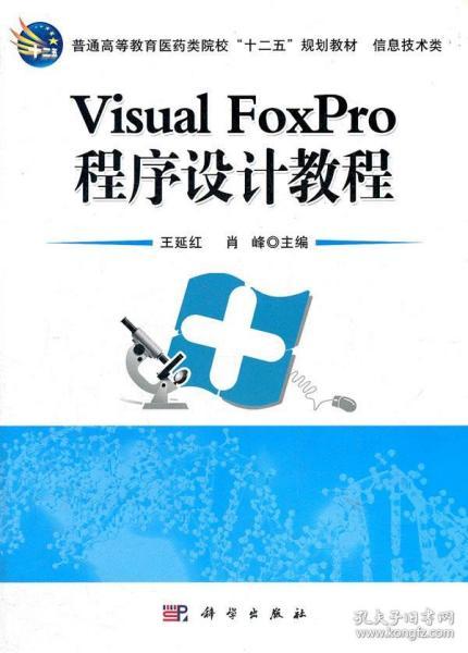 VisualFoxPro程序设计教程 王延红,肖峰 主编 9787030314826