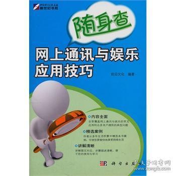 网上通讯与娱乐应用技巧 前沿文化 编著 9787030314918
