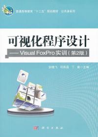 可视化程序设计—Visual_FoxPro实训(第二版) 安晓飞,司雨昌,丁