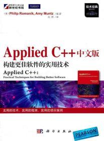 Applied C++中文版 构建更佳软件的实用技术 (美)罗曼尼克,(美)