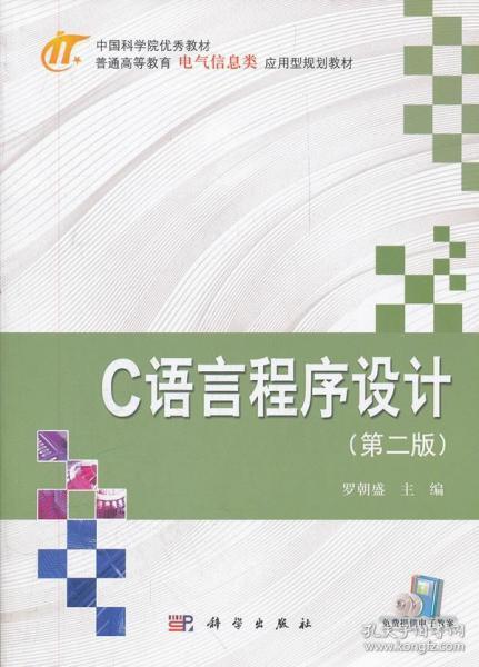 C语言程序设计(第二版) 罗朝盛 主编 9787030329912