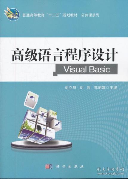 高级语言程序设计ViaualBasic 刘立群,刘哲,邹丽娜 主编