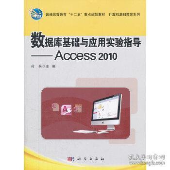 数据库基础与应用实验指导(Access2010) 付兵 9787030330444