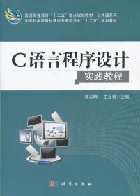C语言程序设计实践教程 韩志明,王立君 主编 9787030330635