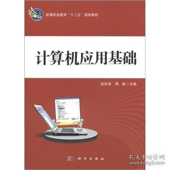 计算机应用基础 汤发俊,周威 编 9787030340283