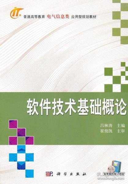 软件技术基础概论 吕林涛 主编 9787030346742