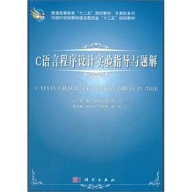 C语言程序设计实验指导与题解 刘国成,张丹彤 主编