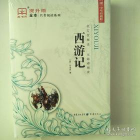 西游记•藏书阁全本名著阅读