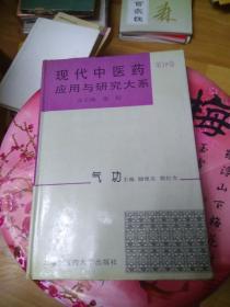 现代中医药应用与研究大系.第十八卷.气功