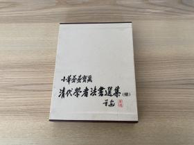 小莽苍苍斋藏清代学者法书选集:续