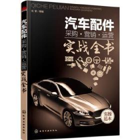 汽车配件采购·营销·运营/实战全书