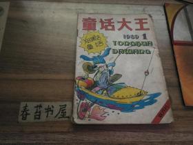 童话大王【1989年第1期】