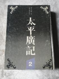包邮 太平广记(2)精装 四库影印版