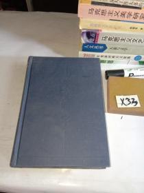 咬文嚼字(合订本2002)(精装)