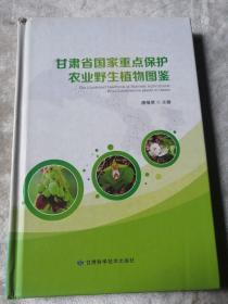 包邮 甘肃省国家重点保护农业野生植物图鉴