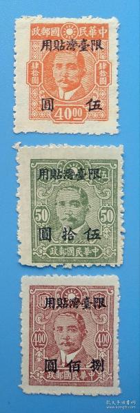 """(TA11)民国常台11 国父像中信版、中央版""""限台湾省贴用""""改值邮票(发行量80万套)"""