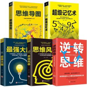 5册 超级记忆术最强大脑记忆力训练思维导图思维风暴逆转思维书籍