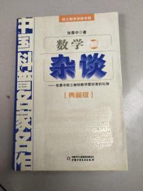 中国科普名家名作 院士数学讲座专辑-数学杂谈(典藏版)没勾画