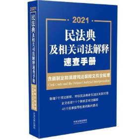 民法典及相关司法解释速查手册:含新制定和清理司法解释文件全梳理