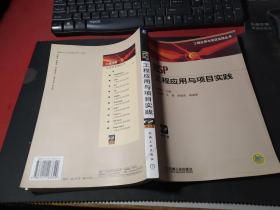 ASP工程应用与项目实践/工程应用与项目实践丛书   无字迹无CD
