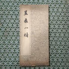 星录小楷(经折装,1962年版)