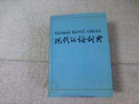 现代汉语词典(1983年二版、84年印)