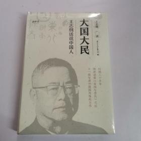 大国大民 王志纲话说中国人: