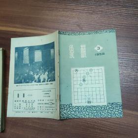 """""""象棋""""月刊-1958年-全年1-12期"""
