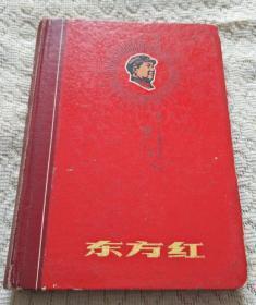 东方红 笔记本