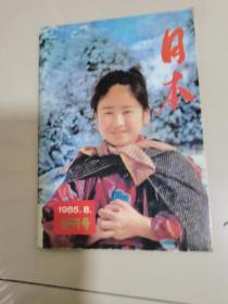 日本,创刊号,1985.8