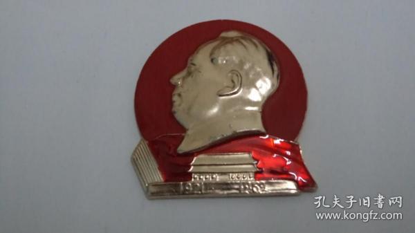 01648-文革时期毛主席像章中国共产党第九次代表大会胜利召开