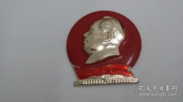 01654-文革时期毛主席像章拥政爱民沈阳部队敬制 长*高 37*40毫米