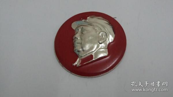 01660-文革时期毛主席像章 沈铁分局革委会  长*高 40*40毫米