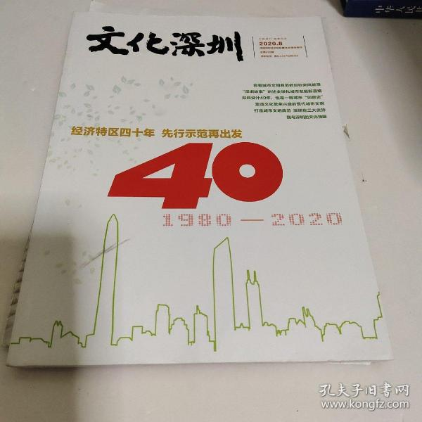文化深圳2020.8