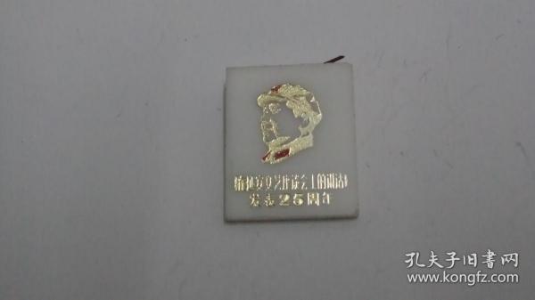 01680-毛主席像章延安文艺座谈会上讲话发表25周年长*高17*22毫米