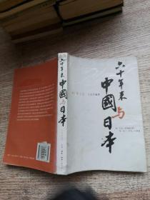 六十年来中国与日本