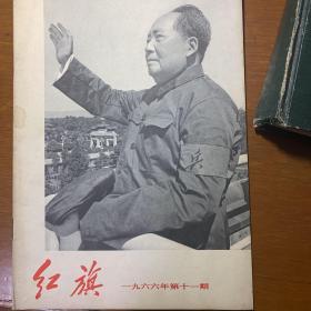 红旗1966版本