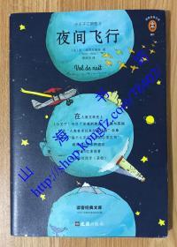 小王子三部曲 3 夜间飞行 Vol de nuit 9787549624539